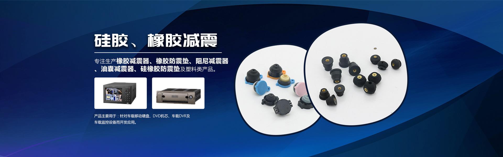 塑胶减震器厂家
